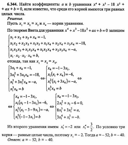 Математике решение богомолов по гдз
