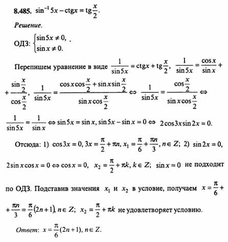 Гдз Математика 10 Класс Геометрия