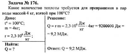 тем как задачи с ответами физика 7-8 класс теплопроводность обращения полицию: