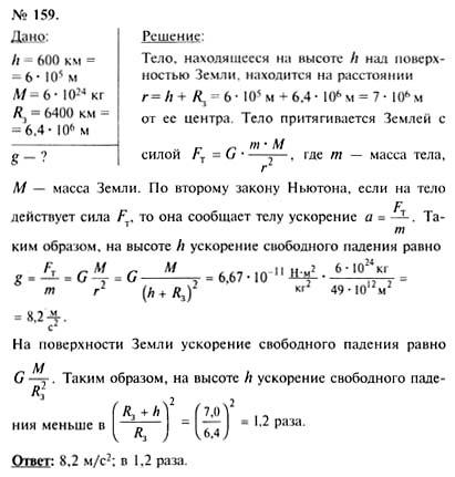 физики решебник 9 учебник громова по за