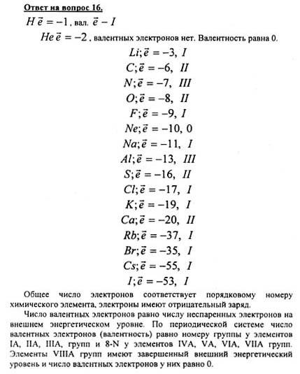 алгебра 8 класс муравин решебник