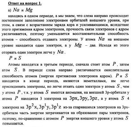 Физика учебнику или химия гдз по
