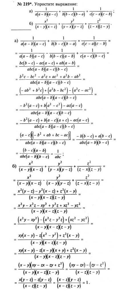 Гдз По Алгебре 8 Класс Готовые Задания