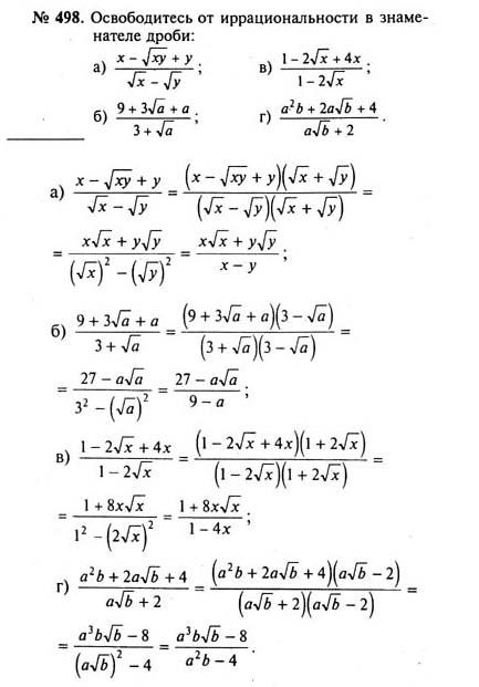 Гдз по математике 7 класс дорофеев 2005 год