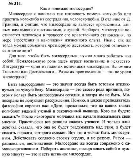 Русский язык тестовые задания гдз 7 класс ответы