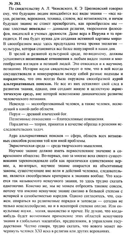 Русский леденева гдз канафьева язык герасименко