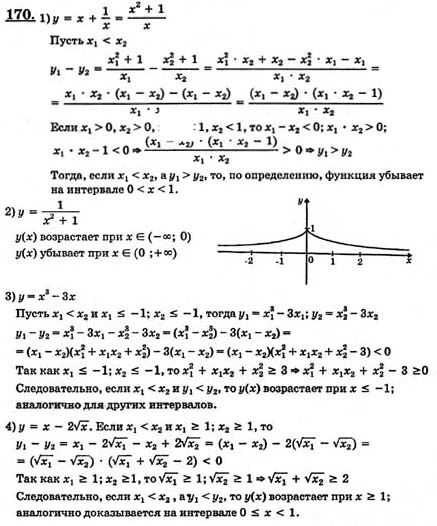 гдз по алгебре для вечерней школы 10-12 классов
