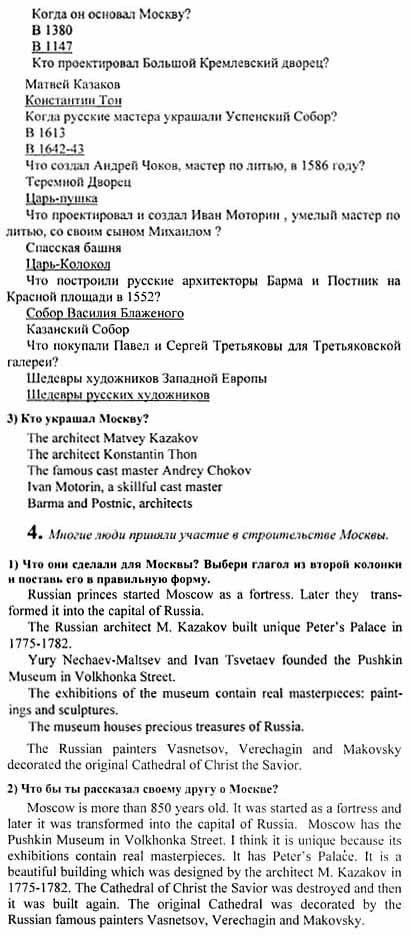 ГДЗ по английскому языку 7 класс Кузовлев В.П.