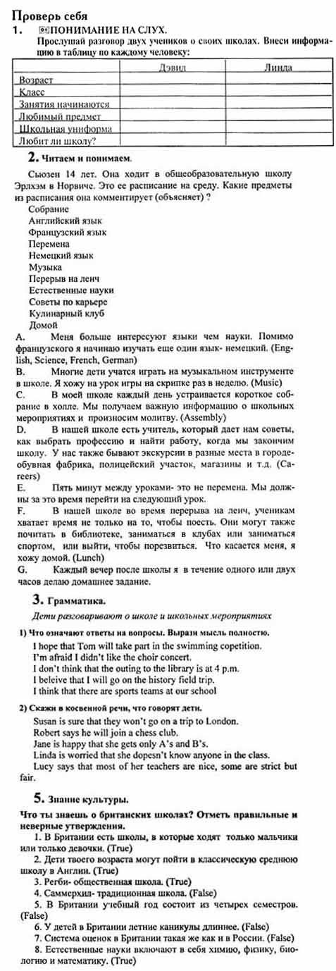 Книжка Английском Языке Гдз 7