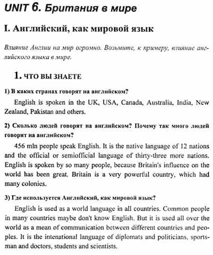 гдз английский язык 6 класс автор в.п.кузовлев