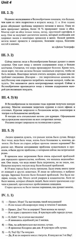 гдз по английскому языку восковская 10 издание