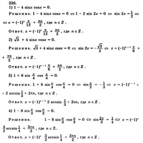 гдз алгебра 7 алимов 1999