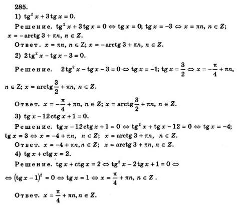 Гдз по алгебре и началам анализа 10 11 класс алимов гдз