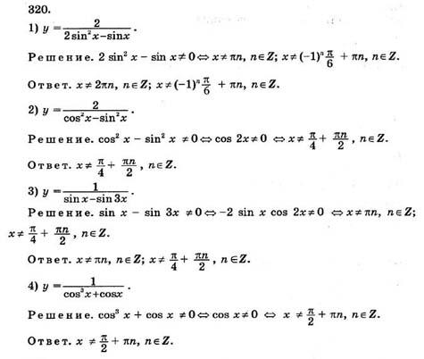 Гдз по геометрии 10 класс алгебра начала анализа