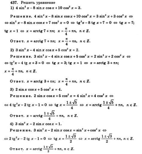 Гдз к учебнику алгебра и начала анализа 11 класс колягин