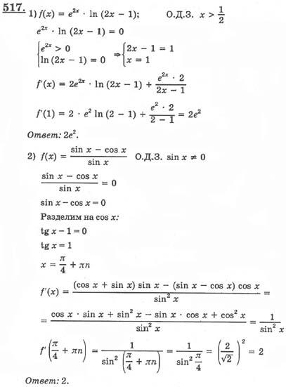 Гдз алгебра 11 класс колягин начало анализа