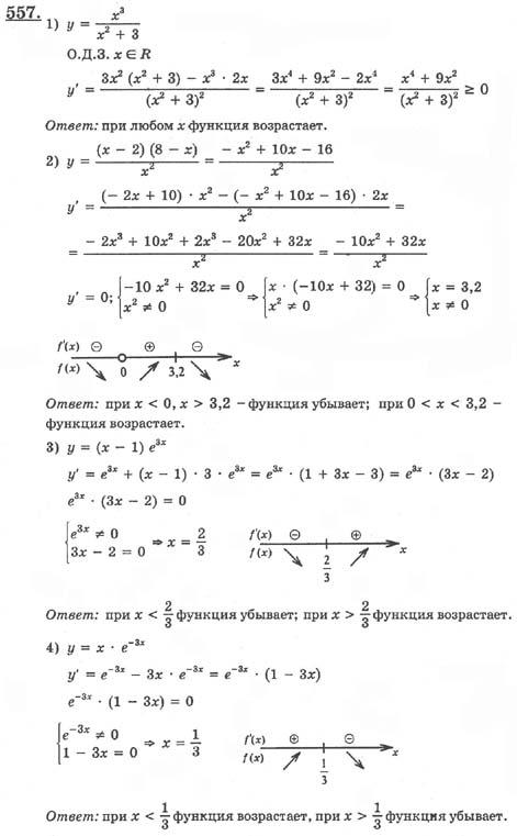 Решебник К Учебнику Алгебры 10 Класс Колягин.ю.м