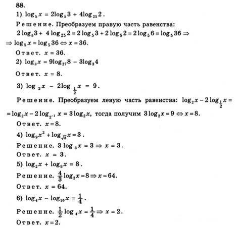 10 Классов Гдз Богомолов Алгебра
