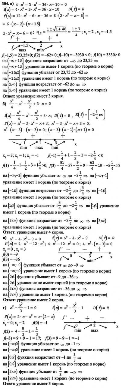 Гдз По Алгебра И Начала Анализа Колмогорова