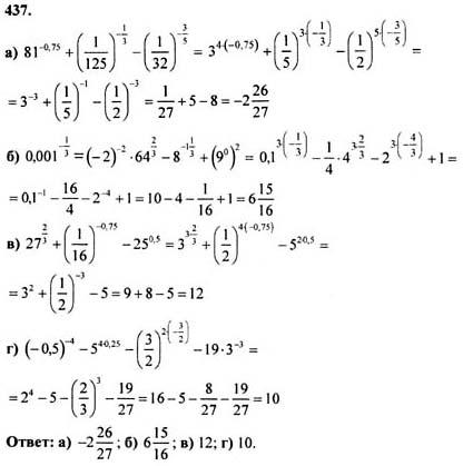 задачнику по математике класс 10-11 к ответы