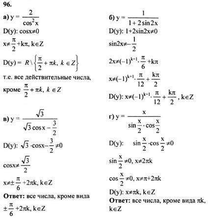 гдз учебник математики колмогоров 10-11 класс