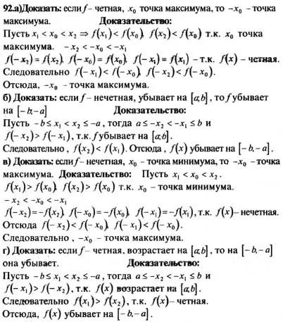 И решебник класс анализа по алгебре началам колмогоров 11