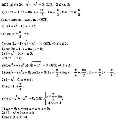 Алгебра 10 класс и начало анализа задачник мордкович решебник гдз