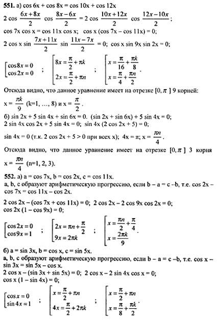 гдз по алгебре козлов